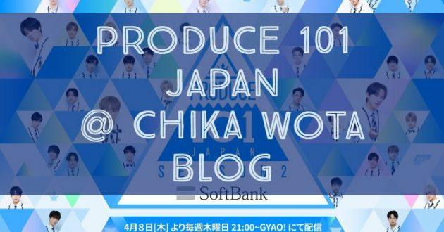 PRODUCE 101 JAPAN @ CHIKA WOTA BLOG